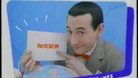 Pee Wee Herman Loves You